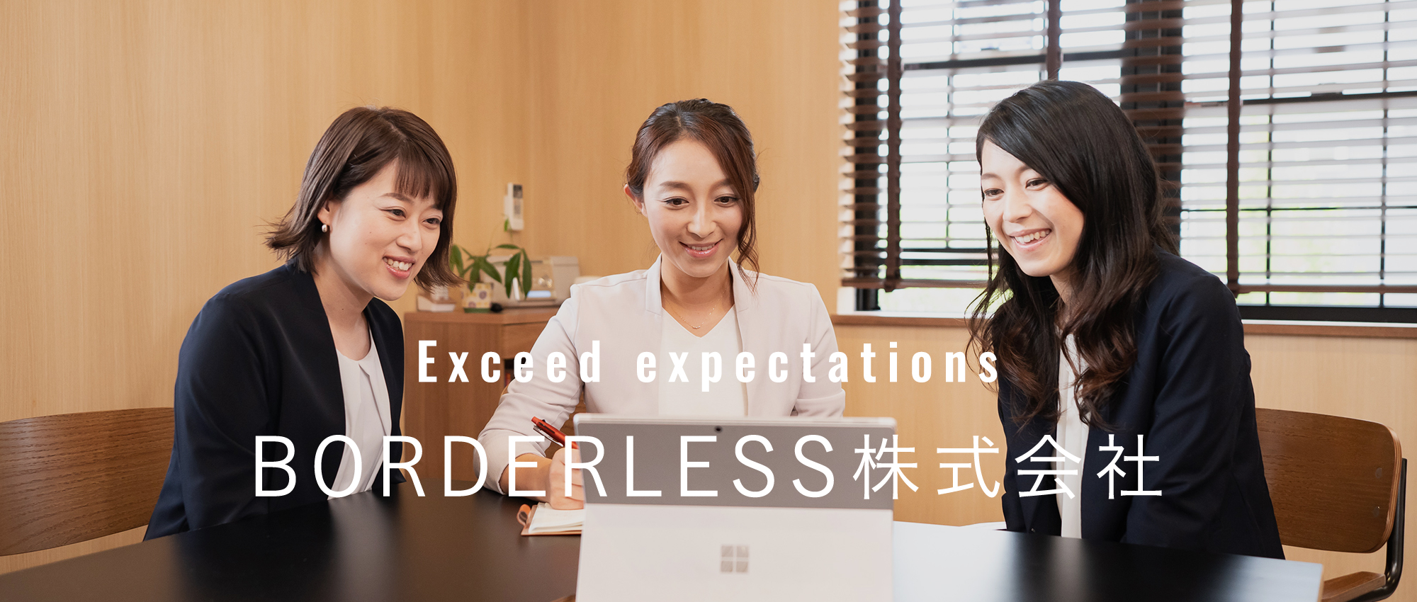 Exceed expectations BOARDERLESS株式会社