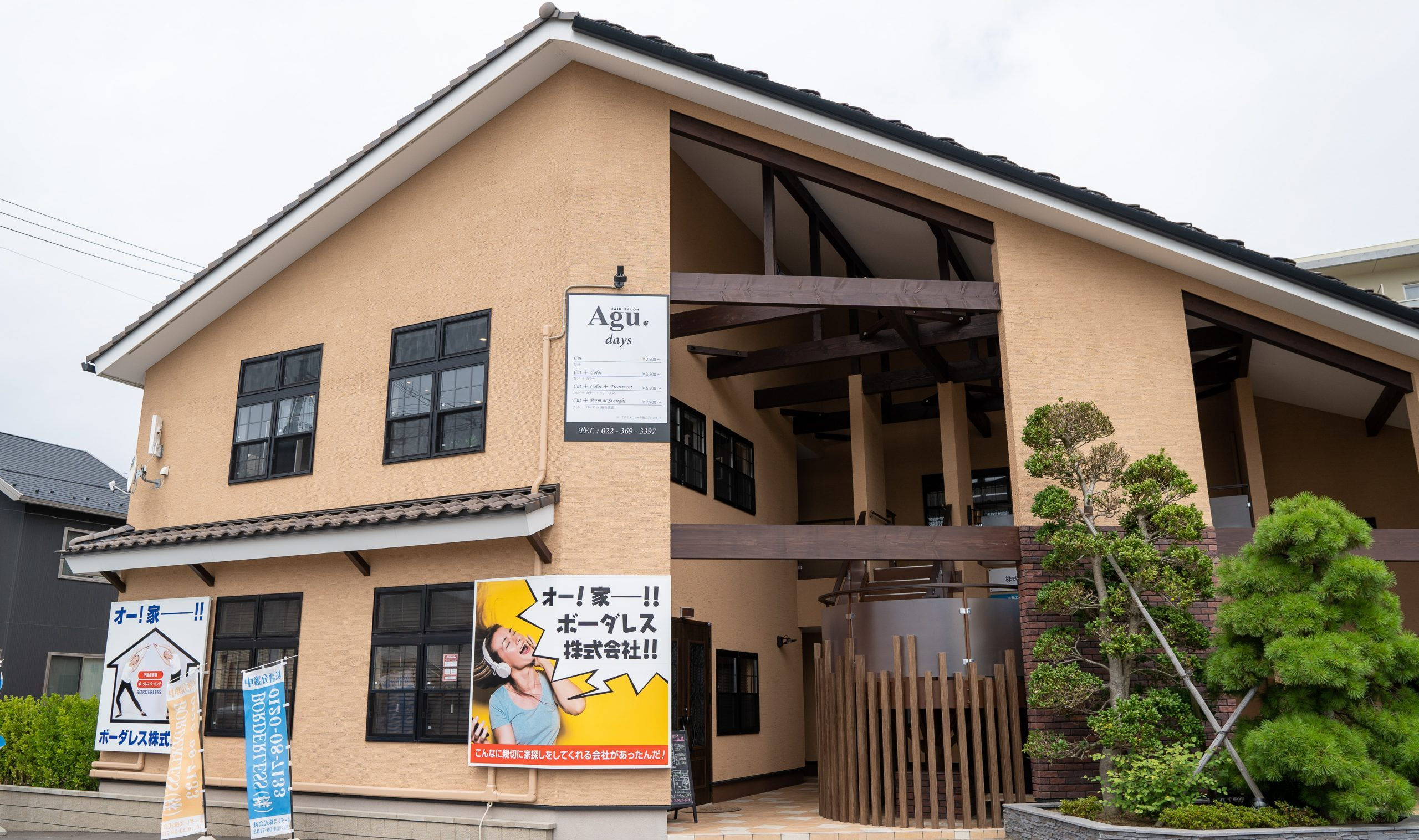 BORDERLESS株式会社|仙台で新築不動産・不動産仲介