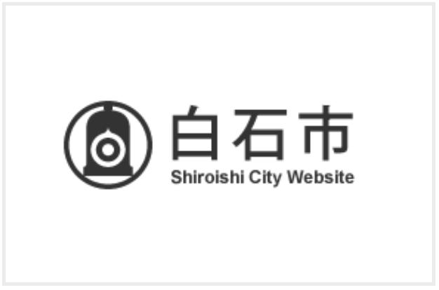 【補助金情報】白石市